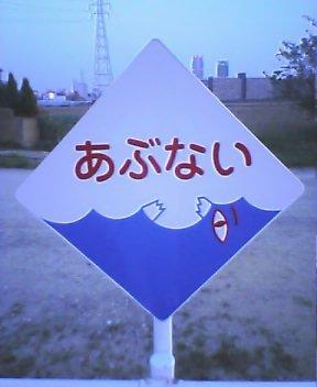 abunai_sign.jpg