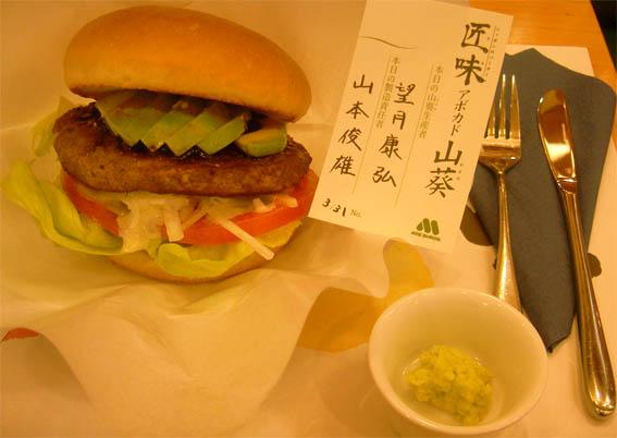 specialmosburger.JPG