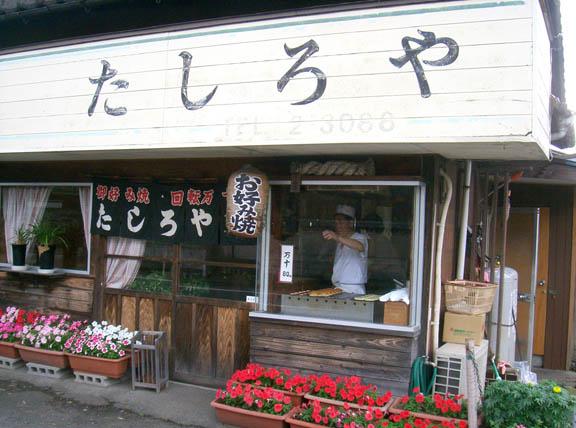 tashiroya.jpg