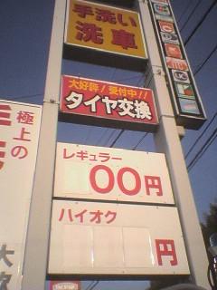 20050417-04cheapgas.jpg