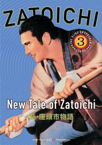 zatoichi-poster03.jpg