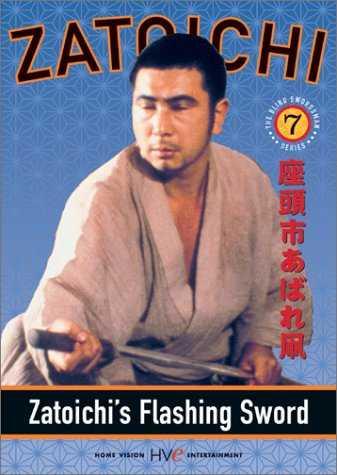 zatoichi-poster07.jpg