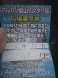110823061119ban_001.jpg