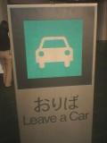 1120910377leave-a-car_001.jpg