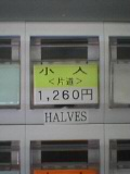 HALVES.jpg